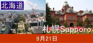 Happy Jubilee 2015 ハッピーヨベル福音集会 北海道?札幌