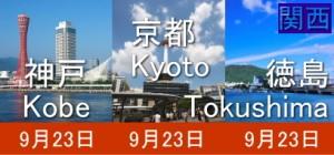 Happy Jubilee 2015 ハッピーヨベル福音集会 関西?神戸、京都、徳島