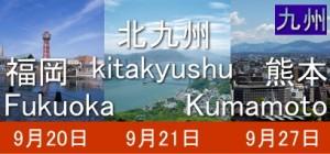 Happy Jubilee 2015 ハッピーヨベル福音集会 九州?福岡