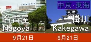 Happy Jubilee 2015 ハッピーヨベル福音集会 中京・東海?名古屋、掛川